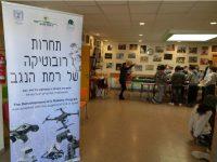 Robotic program in Yeruham